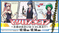 【街コン】マクロス公式コラボ街コン「マクロス☆コン」、第3回は12月13日/14日に池袋で開催! 会場は「CHARACRO(キャラクロ) feat.マクロスF」