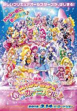 「映画プリキュアオールスターズ 春のカーニバル♪」、2015年3月14日に公開! ティザーポスターと特報も解禁