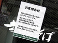 鶏白湯ラーメン「モミジ」、11月下旬から休業→再開予定日の12月1日を過ぎても変化ナシ! 食材調達に出張=資金調達に奔走?