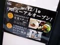 おにぎり専門店「おむすびのGABA 秋葉原店」、12月1日にリニューアル! 定食の提供を開始