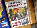 exぬこ生息地、12月中旬にコインロッカーを設置! 「駅よりも安い!」「全80BOX」