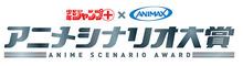 「少年ジャンプ+×アニマックス アニメシナリオ大賞」、受け付け開始! 大賞作品はマンガ化+アニメ化+賞金200万円