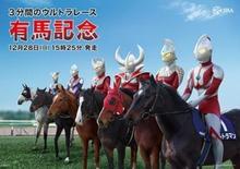 ウルトラマン×JRA「ウルトラ有馬記念@AKIBA」、ベルサール秋葉原で1週間にわたって開催! 約5mのウルトラ馬像、HMDでの乗馬体験、周辺150店舗とのタイアップなど