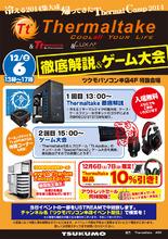 Thermaltake、ユーザー向けイベント「帰ってきたThermal Camp 2014!」を12月6日に開催! プロゲーマーと戦えるゲーム大会も