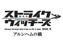 ストライクウィッチーズ新作OVA、 第3弾「アルンヘムの橋」は2015年5月2日に劇場上映開始! 3月には日比谷公会堂でイベント