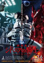 「劇場版 シドニアの騎士」、ポスタービジュアルと特報が解禁に! 3月6日より2週間限定で劇場公開