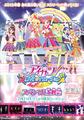 「アイカツ!LIVE☆イリュージョン スペシャル上映会」、2015年2月21日より劇場上映! 東京国際フォーラムから全国へ
