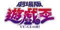 東映、アニメ映画「劇場版 遊☆戯☆王」を2016年内に公開! 遊戯と海馬が主役の完全新作オリジナルストーリー