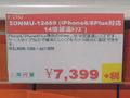 iPhone 6/6 Plusに装着可能な14倍望遠レンズ「DN-12469」が上海問屋から!
