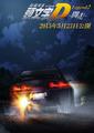 「新劇場版 頭文字D」、第2章は2015年5月23日に公開! ティザービジュアルには妙義ナイトキッズ・中里毅のGT-R