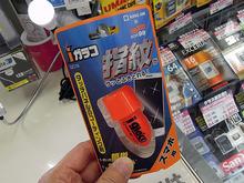 スマホ向けのタッチパネルコーティング剤「iガラコ」がキングジムから!
