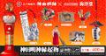 ご当地カプセルフィギュア「神田明神縁起物フィギュア[人生指針神話くじ付]」、12月31日に発売! 神田明神と氏子町会内で