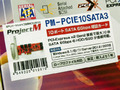 SATA 3.0を10ポート増設できる拡張カード「PM-PCIE10SATA3」がアユートから!