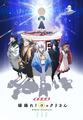 【アニメコラム】アニメライターが選ぶ、2014年秋アニメ総括レビュー!5作品ピックアップ!!