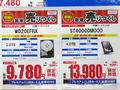 アキバ特価情報(2014年12月23日~12月28日)