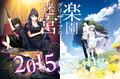 「グリザイアの迷宮」「グリザイアの楽園」、2015春にTVアニメ化! 「グリザイアの果実」の続編と完結編