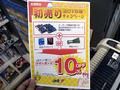 【特価】2015年 秋葉原PCパーツショップ初売り特価情報まとめ
