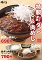 岡むら屋、期間限定メニュー「肉ダレ肉めし」の提供を開始! かつや系列の牛スジ煮込み丼屋