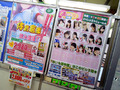 ジュニアアイドルショップ「おいも屋本舗」、2月1日で閉店! インターネット通販は継続