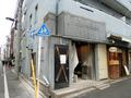 わいず、系列店「十紋字」を秋葉原に2月1日オープン! 神田の家系ラーメン屋