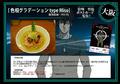 「劇場版 サイコパス」、全国各地の人気ラーメン屋6店とコラボ! 「パラライザー味噌麻辣麺」などコラボラーメンを期間限定で提供