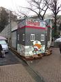 ジェンコ、「スシニンジャトイレ」を1月16日にオープン! 渋谷区神宮前一丁目公衆便所のネーミングライツ取得で