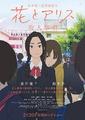 「花とアリス殺人事件」、4コママンガ全20話を無料で公開! 高校受験に挑む2人の奮闘を描いたスピンオフストーリーに