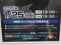 BUY MORE秋葉原本店、「GeForce 新製品発売記念イベント」を1月25日に開催!