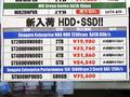 Seagate「Enterprise NAS HDD」の4TB/2TBモデルが発売に!