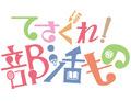 「てさぐれ!部活もの」、第1期と第2期を完全収録したBD-BOXを約1万円で発売! 第3期に向けた新録ラジオも収録