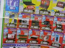 ツクモ(パソコン本店、ex.パソコン館、DOS/Vパソコン館、12号店)