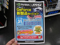 MSIのGeForce GTX 960紹介イベントが1月31日に開催! 未発売製品の先行展示も