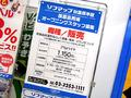 ソフマップ秋葉原本館、2月から医薬品の販売を開始