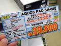 【アキバこぼれ話】IGZO搭載の防水・防塵7インチタブレット「AQUOS PAD SH-08E」が特価販売中