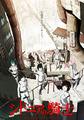 「シドニアの騎士」、TVアニメ全12話をシンガポール航空が機内エンタテインメントとして上映! 3月1日から6月31日までの4ヶ月間