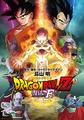 アニメ映画『ドラゴンボールZ 復活の「F」』、主題歌担当・ももいろクローバーZがゲスト声優としても参加!