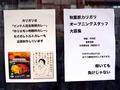 カレー屋「秋葉原カリガリ」、2月20日にオープン! 「ホリエモン刑務所カレー」などを手がける「渋谷カリガリ」の新店