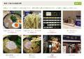 家系ラーメン「麺舎 十紋字」、秋葉原で2月2日にオープン! 神田で人気の家系ラーメン屋「わいず」の系列店