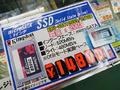 アキバ特価情報(2015年2月3日~2月8日)