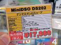 【アキバこぼれ話】タッチ操作対応の小型デジタルオシロスコープ「DS202」が販売中