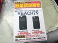 通信速度を2倍にする(?)アンテナ内蔵iPhone 6/6Plus用ケース「Reach79」が登場!