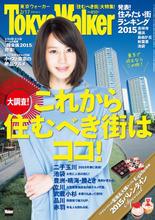 秋葉原、男性層からの支持を受け「2015年 住みたい街ランキング 関東版」で第4位に! 腐女子の聖地「乙女ロード」擁する池袋は第5位