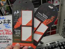 キーボードやマウスに貼るだけでグリップ感が向上できるグリップステッカーが今週末に発売