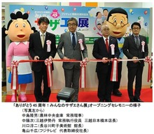 「ありがとう45周年!みんなのサザエさん展」、東京会場が2月4日に開幕! 三越日本橋本店で2月16日まで