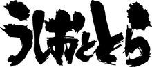 アニメ業界ウォッチング第7回:「うしおととら」、「レーカン!」のアニメ化!徳間ジャパンによるアニメ再参入の狙いを聞く