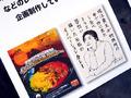 【週間ランキング】2015年2月第1週のアキバ総研ホビー系人気記事トップ5