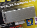 リード320MB/sの大容量USB3.0メモリ「HDUF106S128G3」が磁気研究所から!