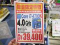 アキバ特価情報(2015年2月10日~2月15日)