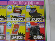 ツクモ秋葉原(パソコン本店、ex.パソコン館、DOS/Vパソコン館)