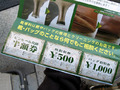 「靴専科 秋葉原店」、2月21日にオープン! シューズやバッグなど皮革製品の修理/クリーニング
